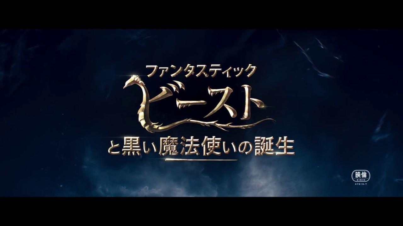 画像: 『ファンタスティック・ビーストと黒い魔法使いの誕生』日本版予告 youtu.be