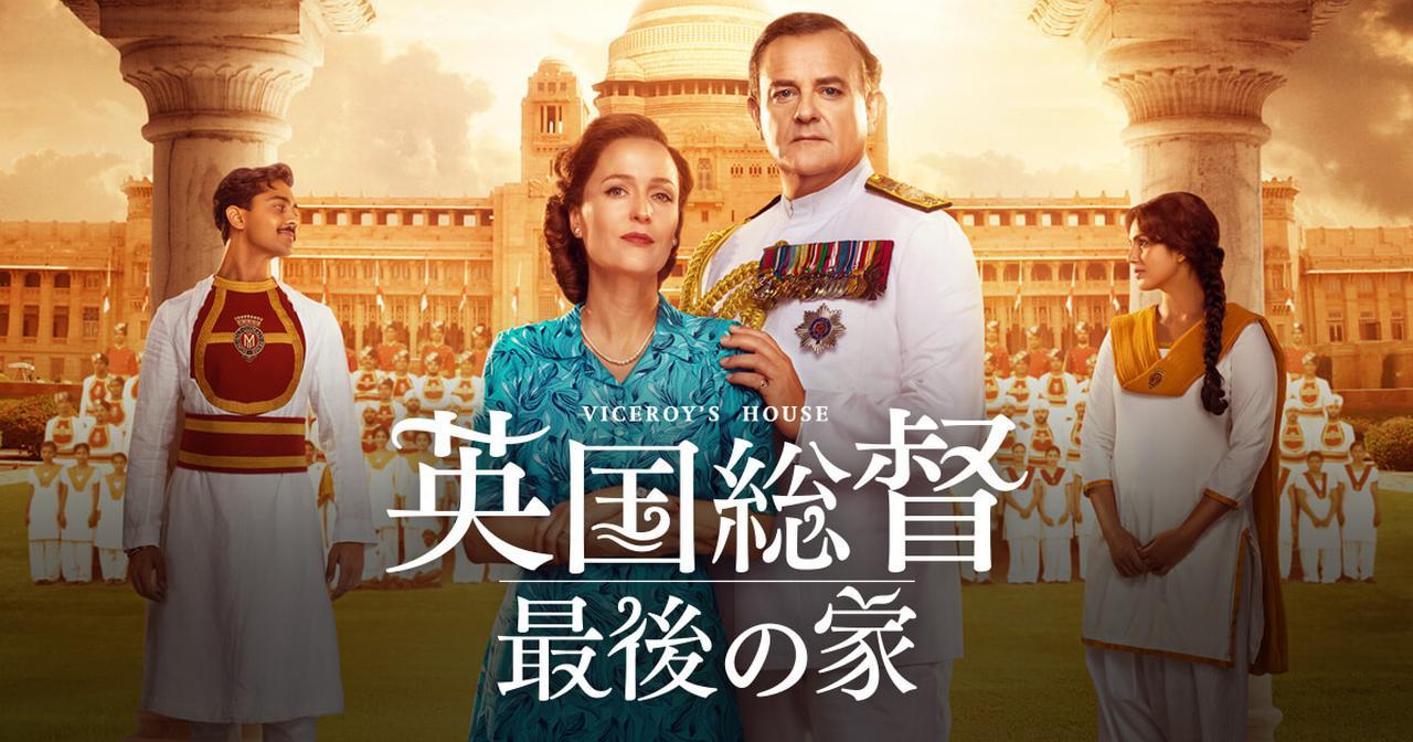画像: 映画『英国総督 最後の家』公式サイト