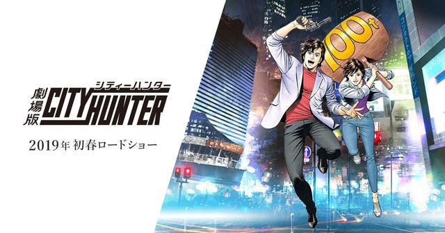 画像: アニメ「劇場版シティーハンター」公式サイト