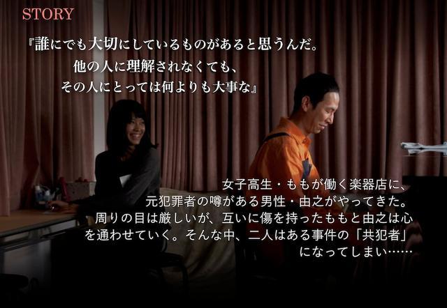 画像: 映画『触れたつもりで』公式サイト