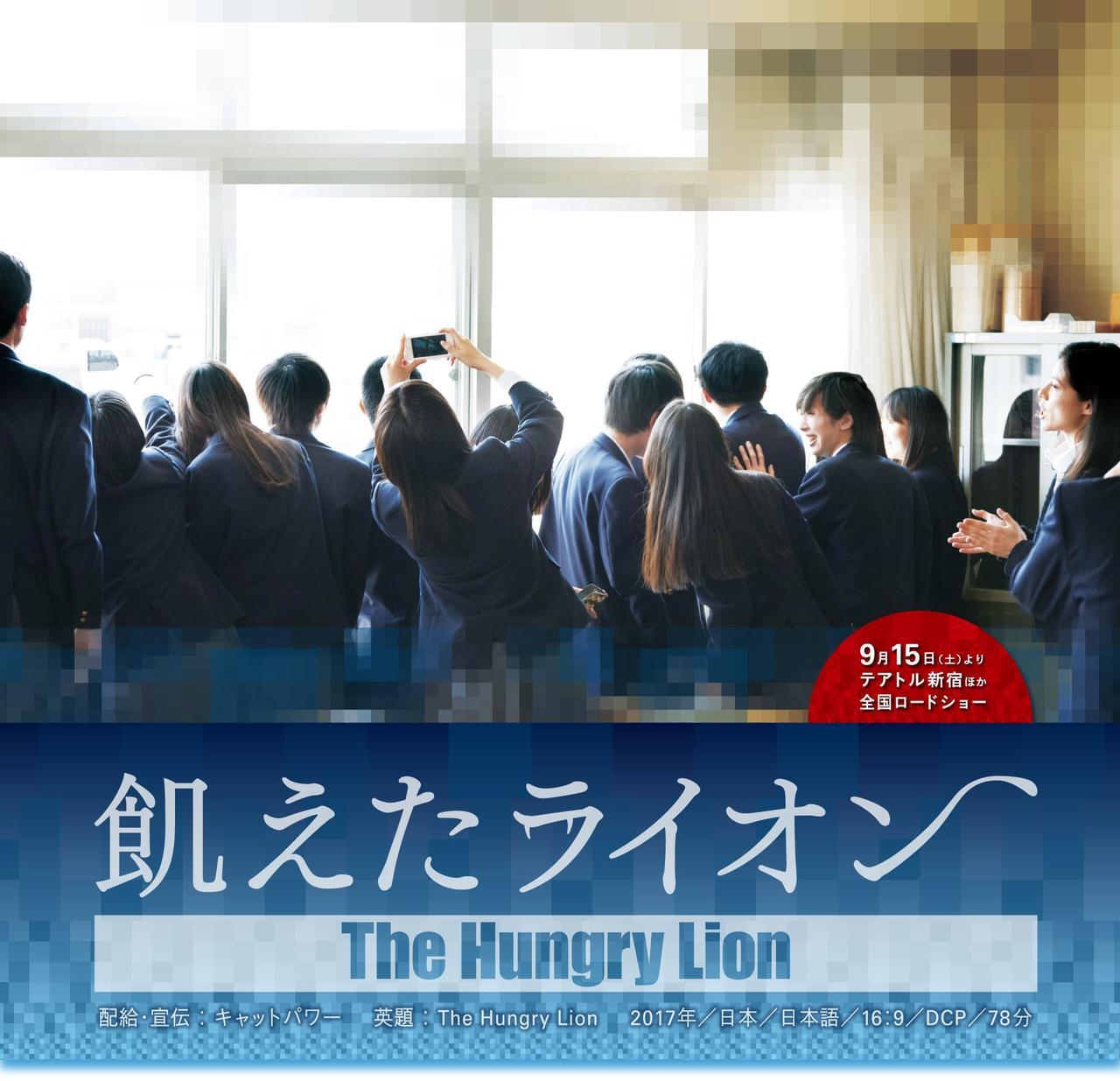 画像: 映画『飢えたライオン』公式サイト 9月15日(土)全国順次公開