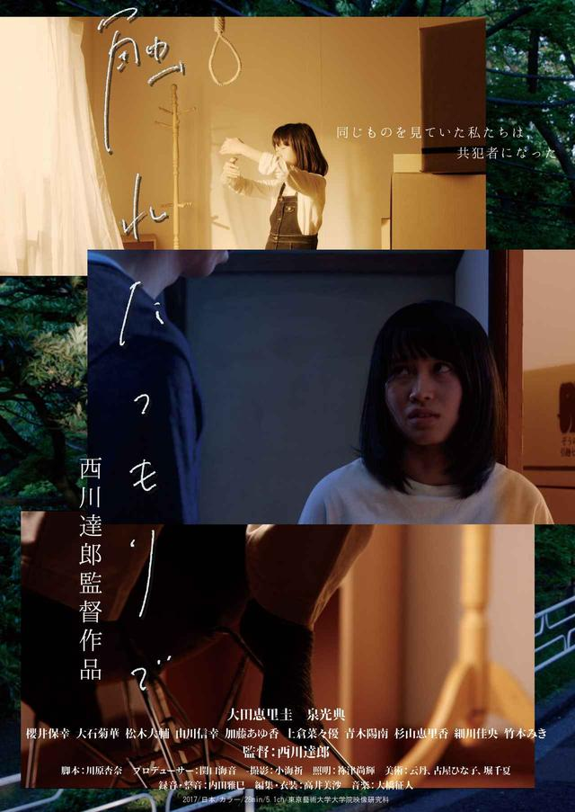 画像1: 池袋シネマロサ『新人監督特集上映』がスタート!西川達郎監督『触れたつもりで』を皮切りに4週に渡って開催!