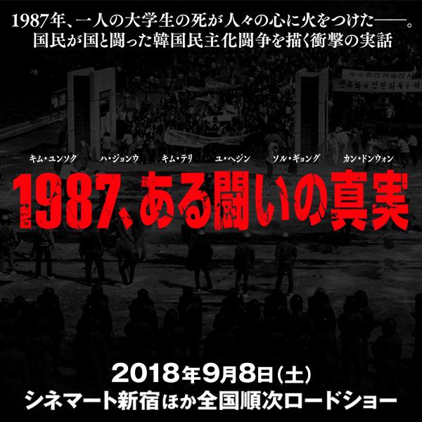 画像: 『1987、ある闘いの真実』2018年9月8日(土)シネマート新宿他、全国順次ロードショー!