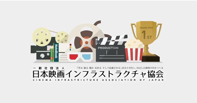画像: 一般社団法人 日本映画インフラストラクチャ協会