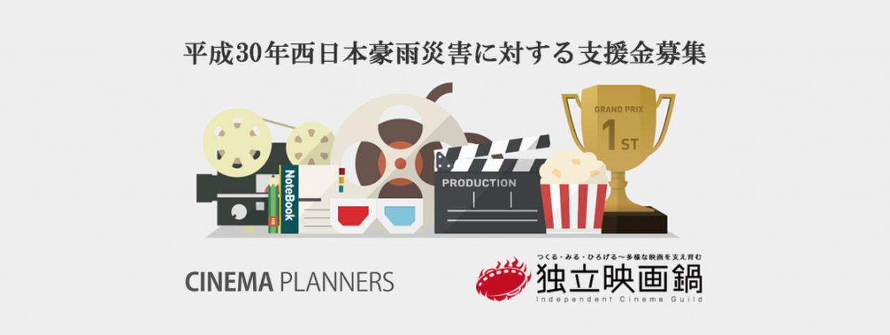 画像: Donation Theater|映画で寄付するWEBシアター