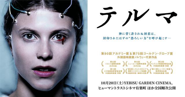 画像: 映画『テルマ』公式サイト