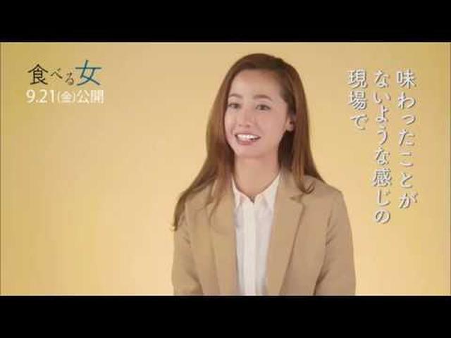 画像: 『食べる女』キャスト動画 字幕&特報入り youtu.be