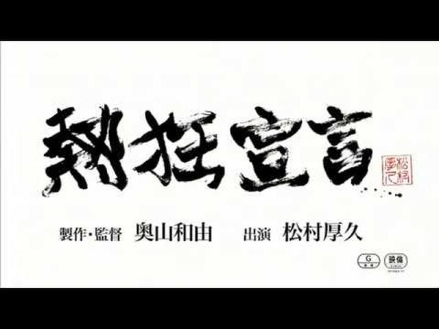 画像: 奥山和由監督『熱狂宣言』特報 youtu.be