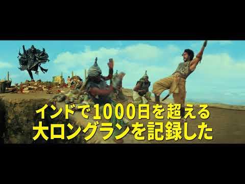 画像: 「バーフバリ」の原点『マガディーラ 勇者転生』予告 youtu.be
