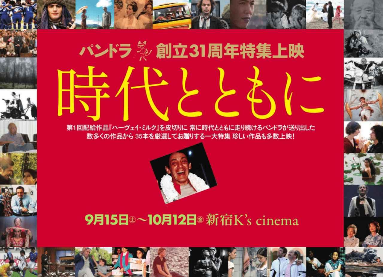 画像: <パンドラ創立31周年記念特集上映~時代とともに>オフィシャル・サイト