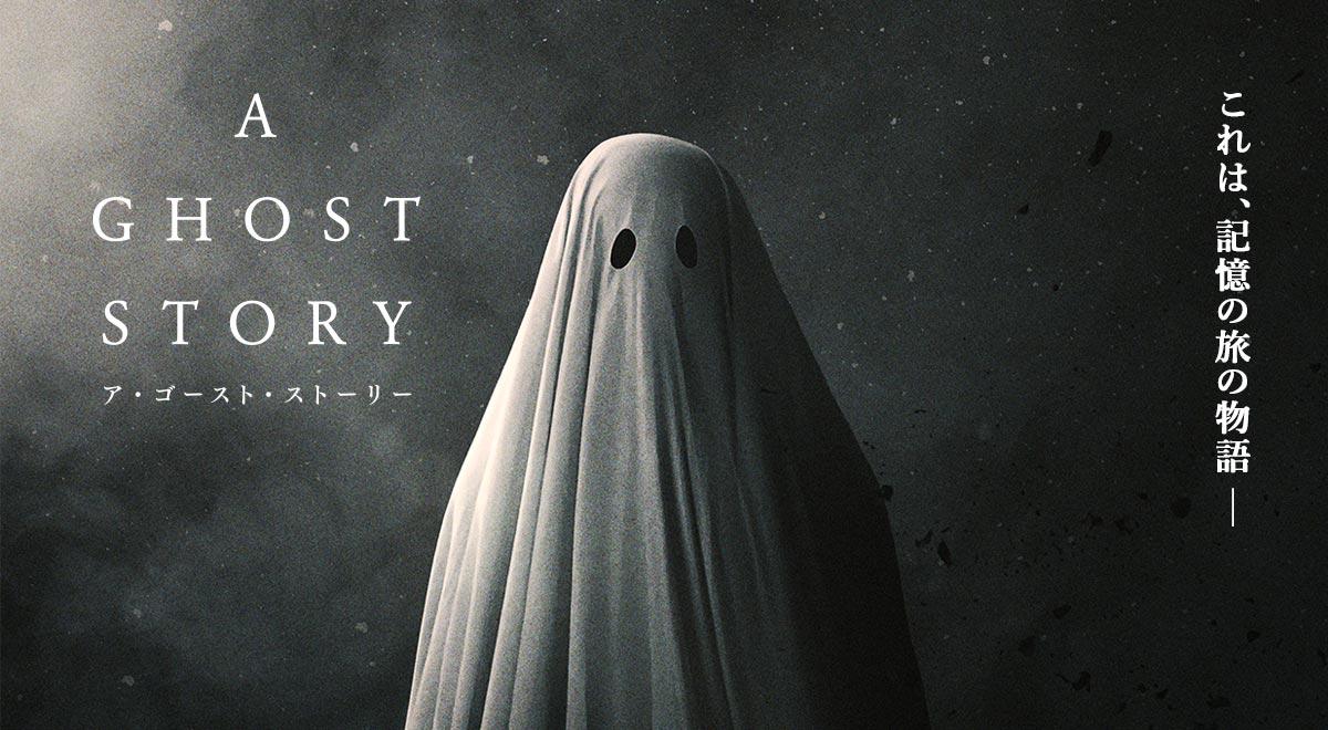 画像: 映画『A GHOST STORY』公式サイト