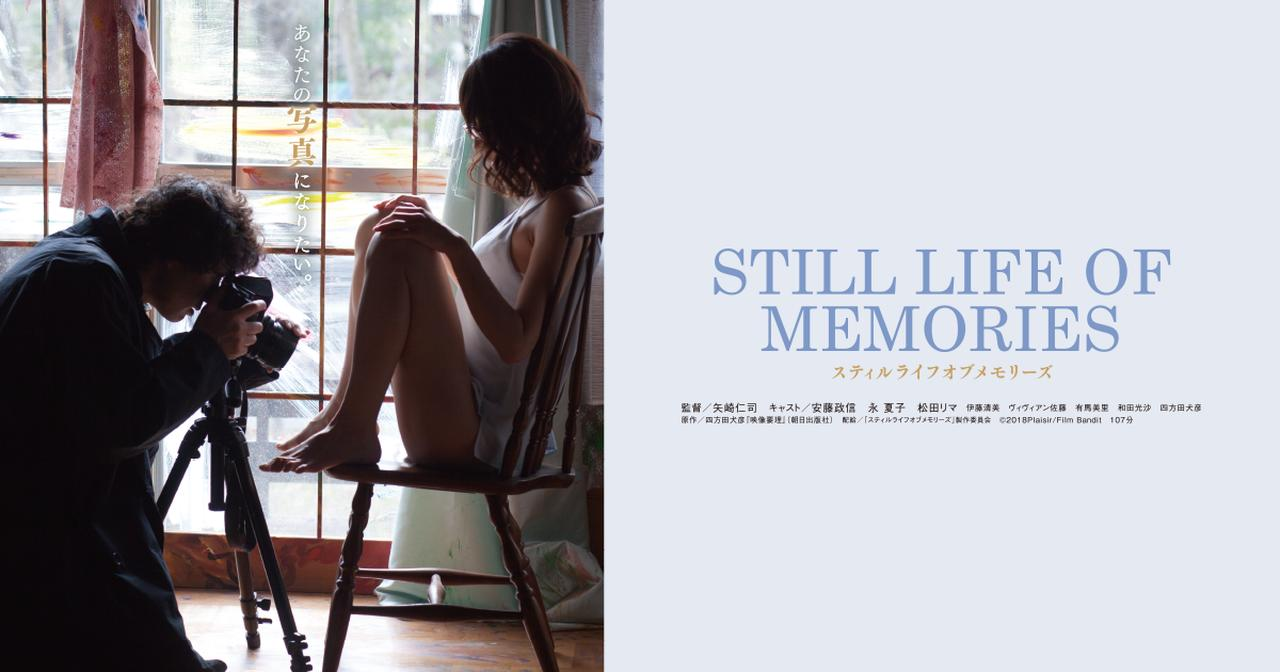 画像: 映画『STILL LIFE OF MEMORIES(スティルライフオブメモリーズ)』公式サイト