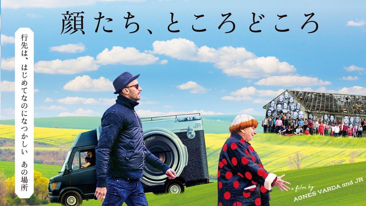 画像: 映画『顔たち、ところどころ』特報 youtu.be