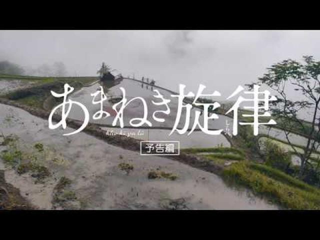 画像: 山形国際ドキュメンタリー映画祭W受賞!音楽ドキュメンタリー『あまねき旋律(しらべ)』 youtu.be