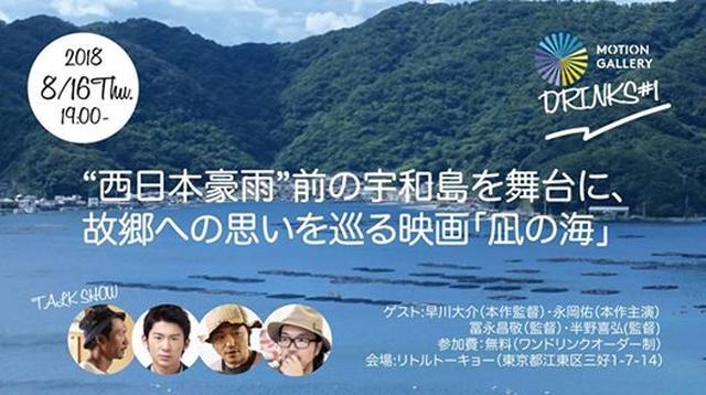 画像: MotionGallery drinks#1> 西日本豪雨前の宇和島を舞台に故郷への思いを巡る映画「凪の海」
