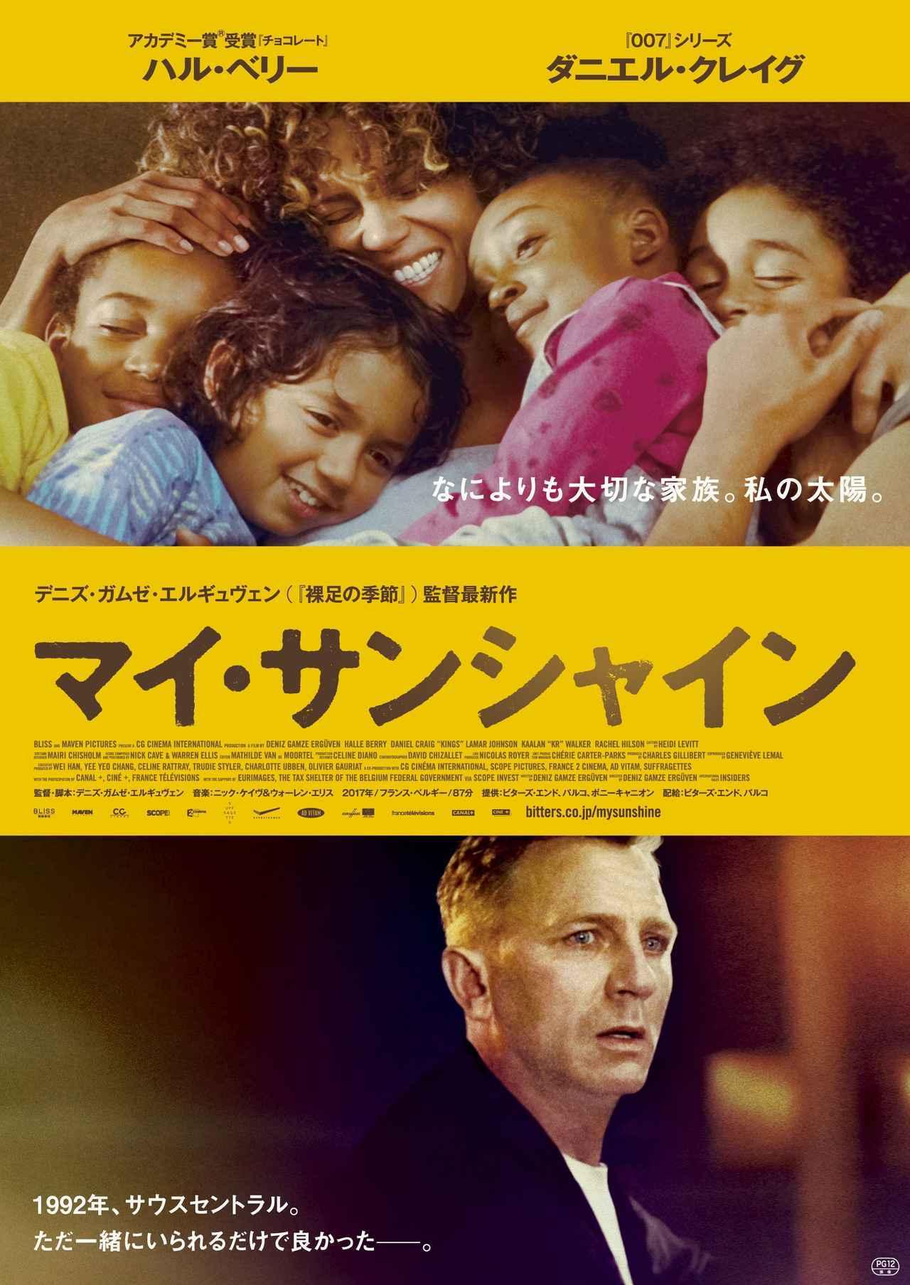 画像1: ©2017 CC CINEMA INTERNATIONAL–SCOPEPICTURES–FRANCE 2 CINEMA-AD VITAM-SUFFRAGETTES