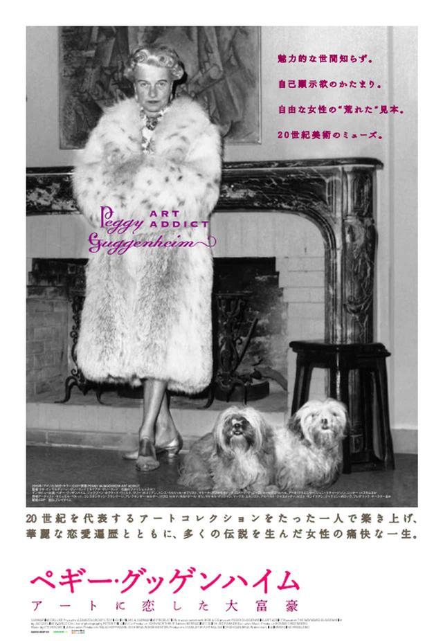 画像1: 予告完成!20世紀のモダンアートの伝説のパトロネスの波乱に満ちた生涯『ペギー・グッゲンハイム アートに恋した大富豪』