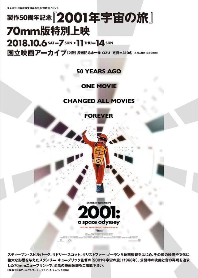画像: 日本での上映が決定!カンヌで再上映された『2001年宇宙の旅』50周年-70mmニュープリントが日本にやってくる!必見の限定6日間上映!
