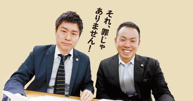 画像: 映画『愛と法』公式サイト|戸田ひかる監督作品