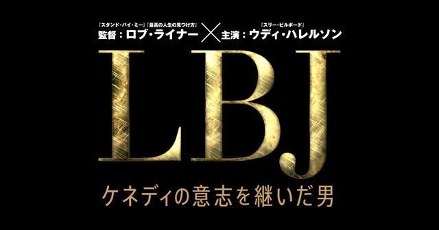 画像: 映画『LBJ ケネディの意志を継いだ男』公式サイト