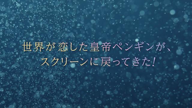 画像: 『皇帝ペンギン ただいま』本編映像01 youtu.be
