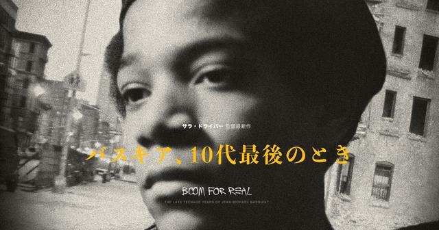 画像: 映画『バスキア、10代最後のとき』オフィシャルサイト