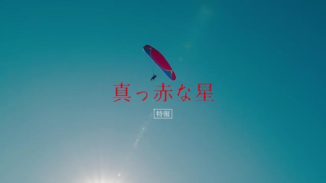 画像: 井樫彩監督長編デビュー作『真っ赤な星』特報 youtu.be