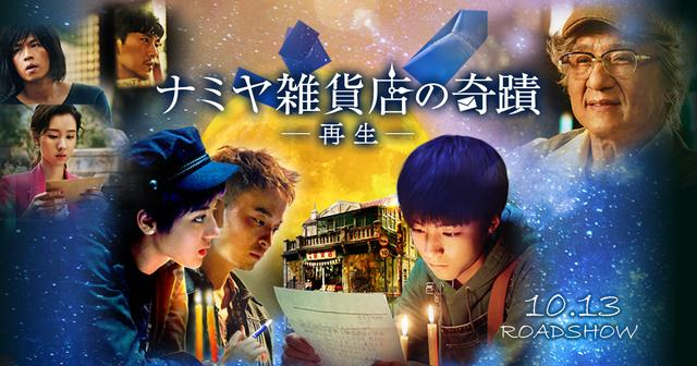 画像: 映画『ナミヤ雑貨店の奇蹟 -再生-』公式サイト