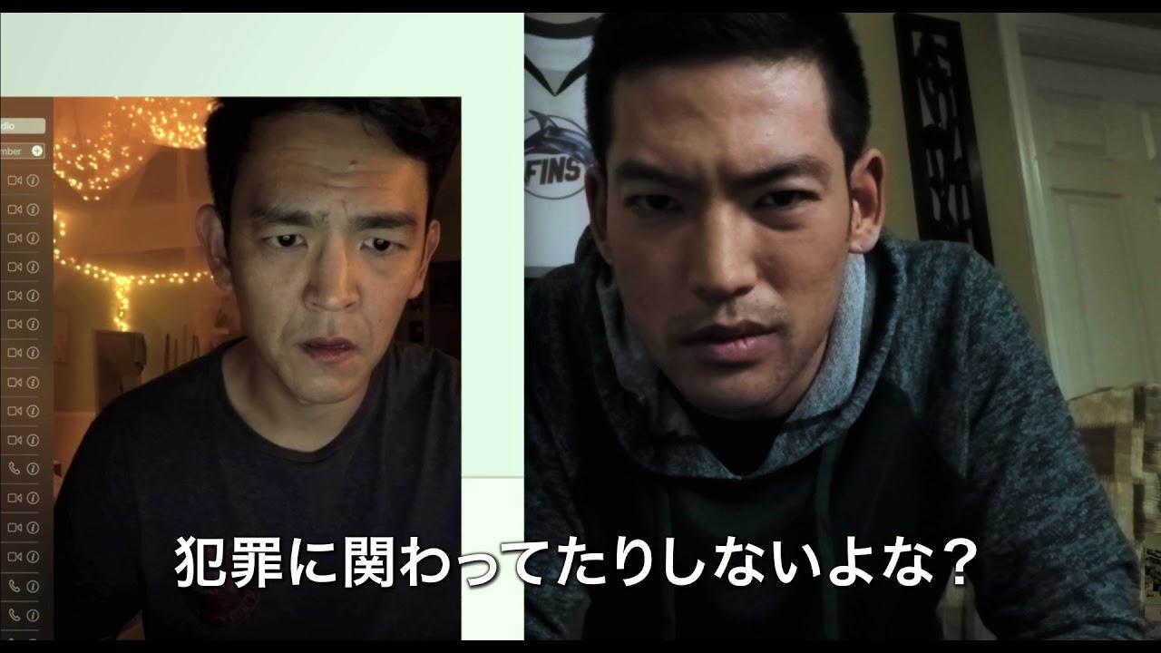 画像: サンダンス映画祭受賞!『search/サーチ』予告 youtu.be