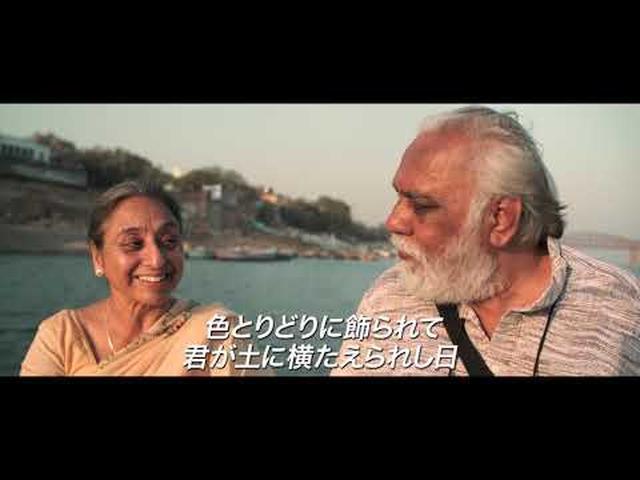 画像: 小津安二郎の『東京物語』を彷彿ー『ガンジスに還る』予告 youtu.be