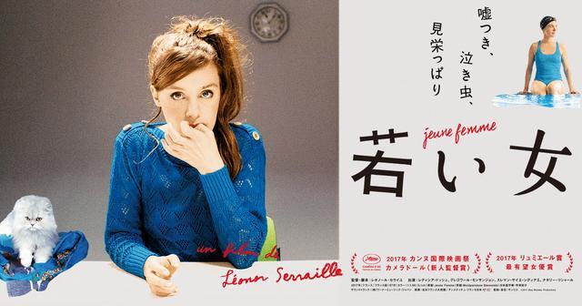 画像: 映画『若い女』公式サイト