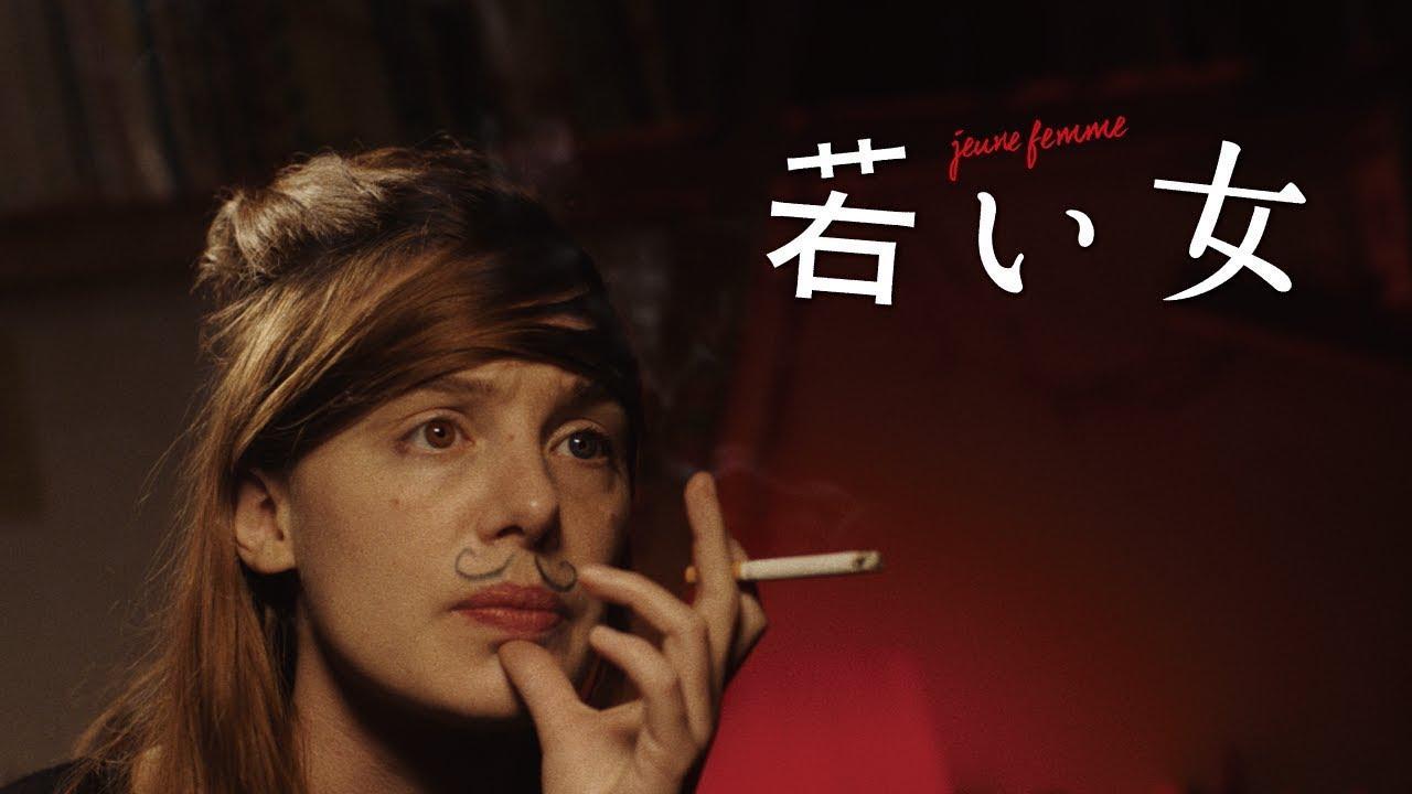 画像: 映画『若い女』予告編 youtu.be