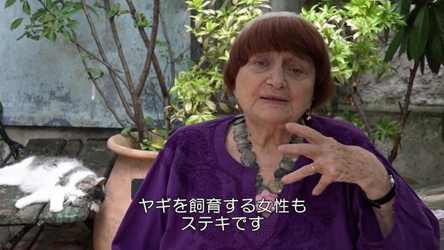 画像: アニエス・ヴァルダ 監督『顔たち、ところどころ』公開へ向けて日本へのメッセージ動画 youtu.be