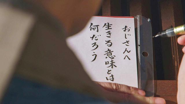 画像: エミー賞受賞監督ラナ・ウィルソンが撮った自殺防止活動に取り組む日本人僧侶の感動ドキュメンタリー『いのちの深呼吸』