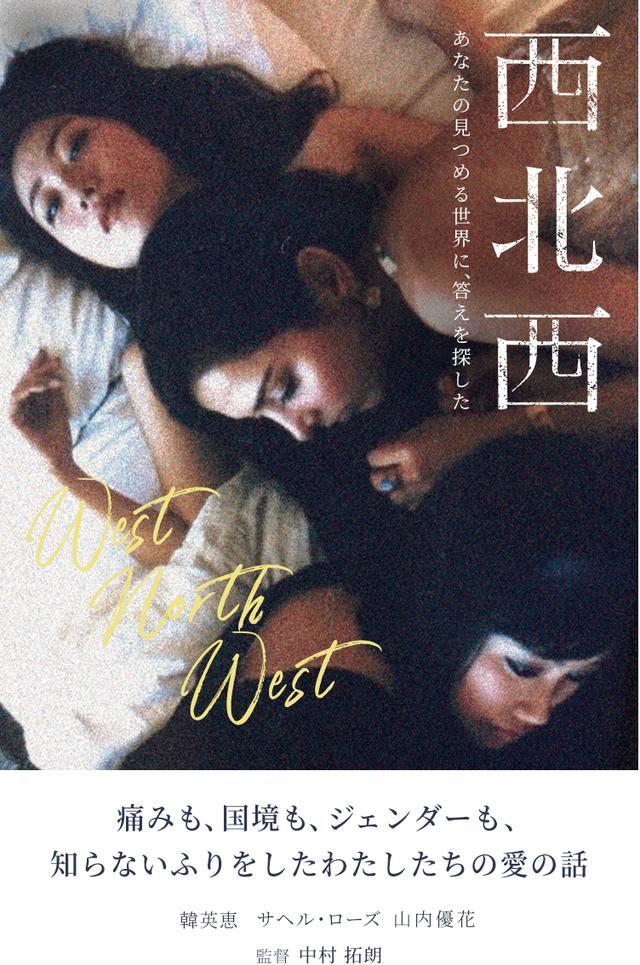 画像: 映画「西北西」公式サイト