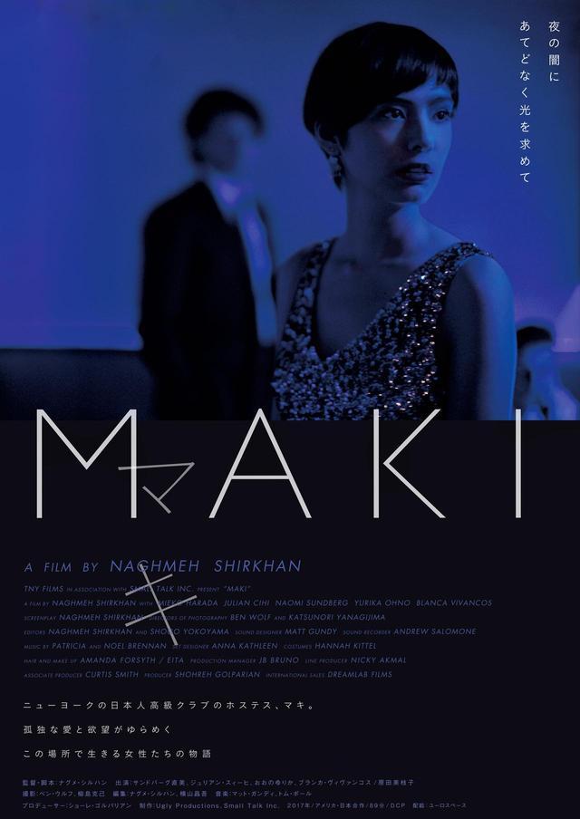 画像6: 瑞々しい若手俳優たちと日本を代表する女優・原田美枝子が欲望渦巻くニューヨークの夜に生きる人間たちを体現!ナグメ・シルハン監督『MAKIマキ』公開!