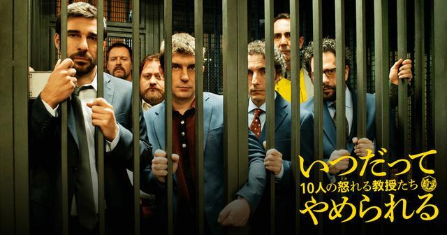 画像: 映画『いつだってやめられる 10人の怒れる教授たち』公式サイト