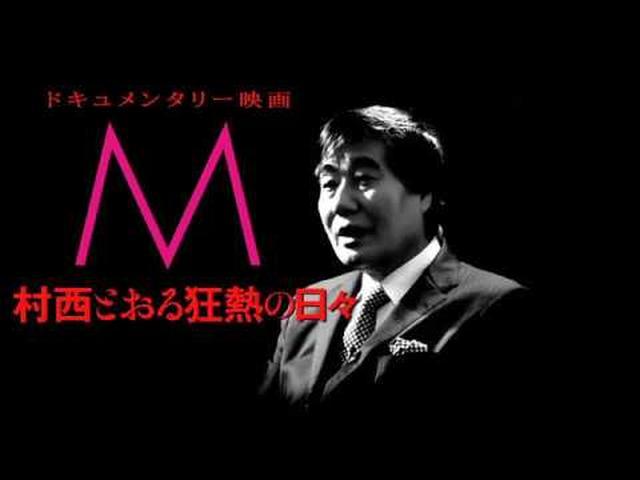 画像: 映画『M/村西とおる狂熱の日々』特報 www.youtube.com