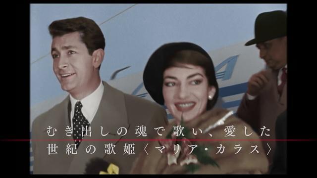 画像: 20世紀最大の歌姫の実像ー『私は、マリア・カラス』予告 youtu.be