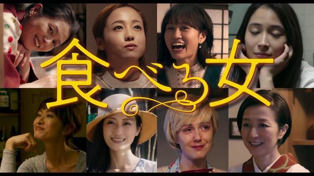 画像: <食>と<性>をテーマに8人の女優の競演『食べる女』 特報 youtu.be