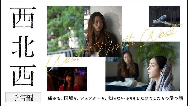 画像: 映画『西北西』予告編 youtu.be
