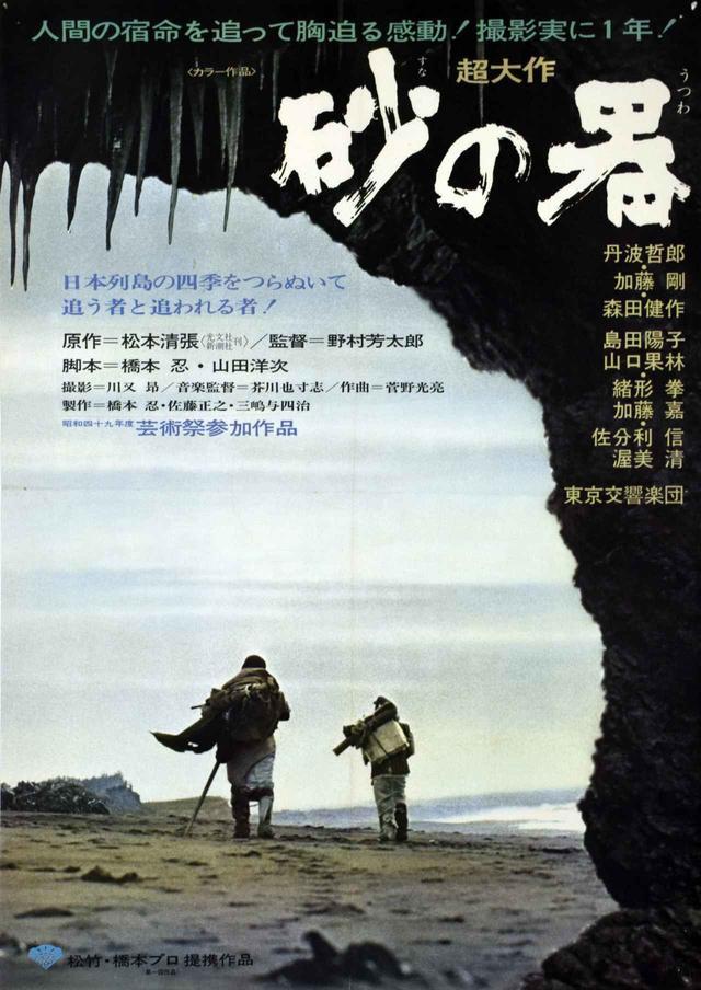 画像1: (c)1974・2005 松竹株式会社/橋本プロダクション