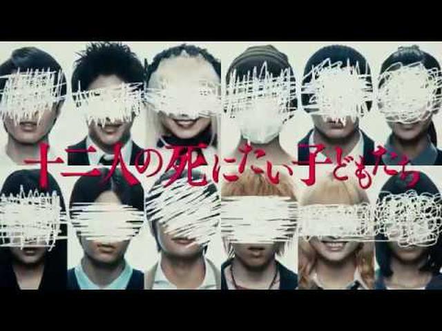 画像: 映画『十二人の死にたい子どもたち』特報 youtu.be