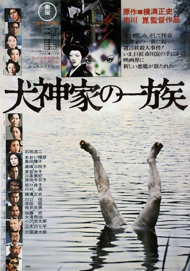画像1: (c)KADOKAWA1976