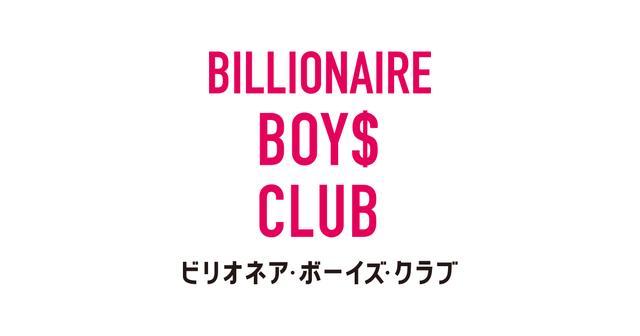 画像: 映画『ビリオネア・ボーイズ・クラブ』公式サイト 11月10日(土)公開!