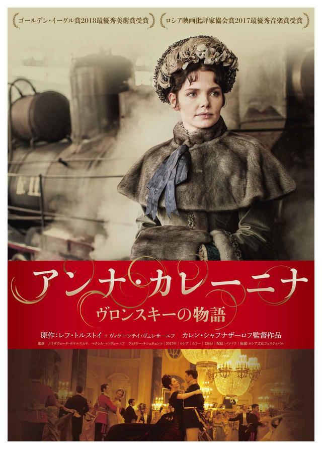 画像1: © Mosfilm Cinema Concern, 2017