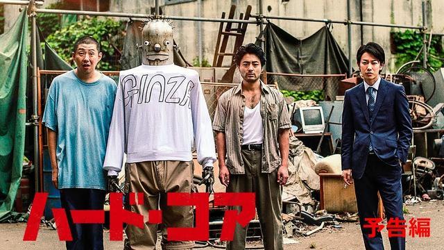 画像: 映画『ハード・コア』11/23公開 予告編 youtu.be