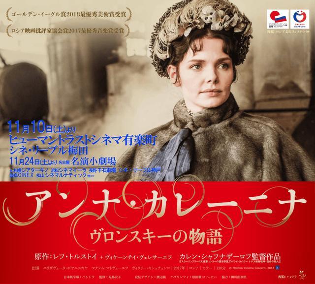 画像: 映画『アンナ・カレーニナ ヴロンスキーの物語』オフィシャル・サイト