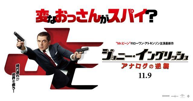 画像: 映画『ジョニー・イングリッシュ アナログの逆襲』公式サイト 11.9(花金)公開