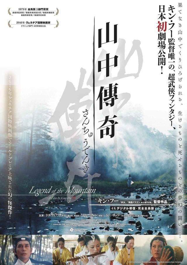画像9: ウォン・カーウァイの『楽園の瑕』も、アン・リーの『グリーン・デスティニー』も、 ホウ・シャオシェンの『黒衣の刺客』も、この人がいなければ作られることはなかった!!! キン・フー監督『山中傳奇』4Kデジタル修復・完全全長版が日本、劇場初公開!